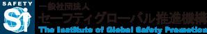 一般社団法人セーフティグローバル推進機構